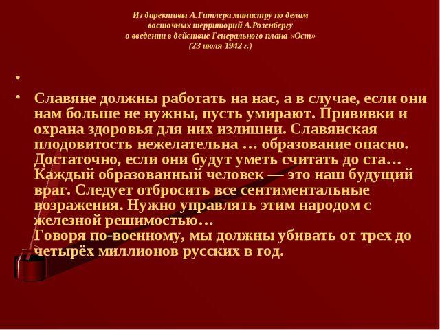 Из директивы А.Гитлера министру по делам восточных территорий А.Розенбергу о...