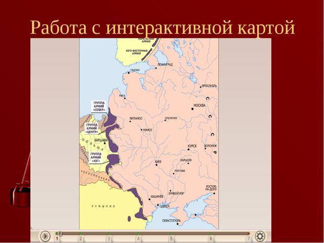 Работа с интерактивной картой