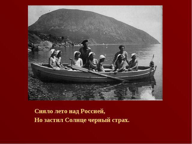 Сияло лето над Россией, Но застил Солнце черный страх.