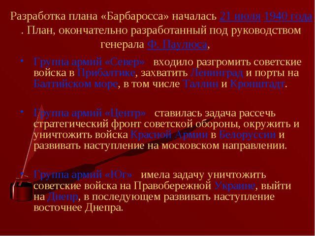 Разработка плана «Барбаросса» началась 21 июля 1940 года. План, окончательно...