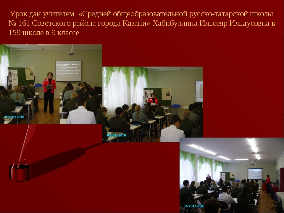 Урок дан учителем «Средней общеобразовательной русско-татарской школы № 161...