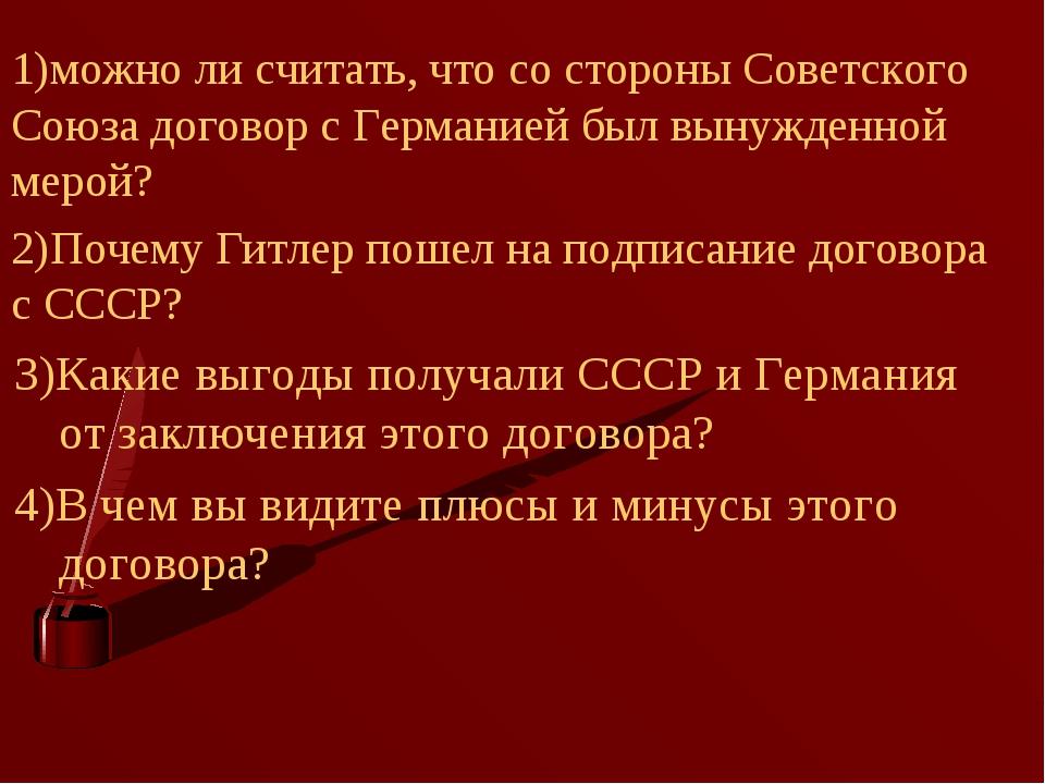 1)можно ли считать, что со стороны Советского Союза договор с Германией был в...