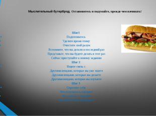 Мыслительный бутерброд. Остановитесь и подумайте, прежде чем начинать! Шаг1