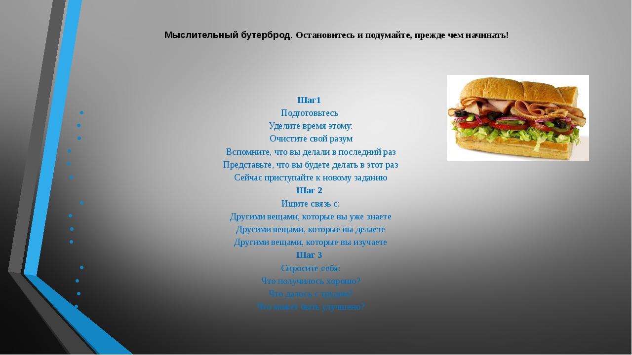 Мыслительный бутерброд. Остановитесь и подумайте, прежде чем начинать! Шаг1...