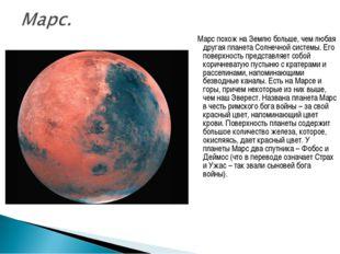 Марс похож на Землю больше, чем любая другая планета Солнечной системы. Его