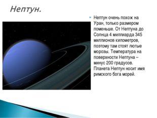 Нептун очень похож на Уран, только размером поменьше. От Нептуна до Солнца 4