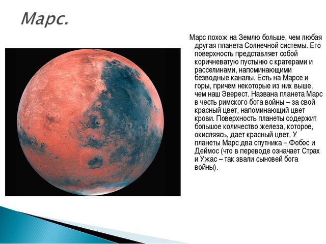 Марс похож на Землю больше, чем любая другая планета Солнечной системы. Его...