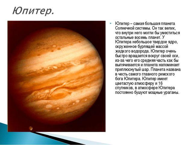 Юпитер – самая большая планета Солнечной системы. Он так велик, что внутри не...