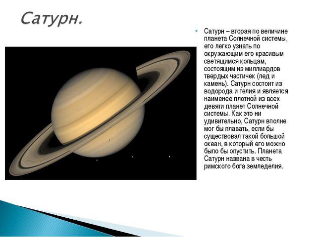 Сатурн – вторая по величине планета Солнечной системы, его легко узнать по ок...
