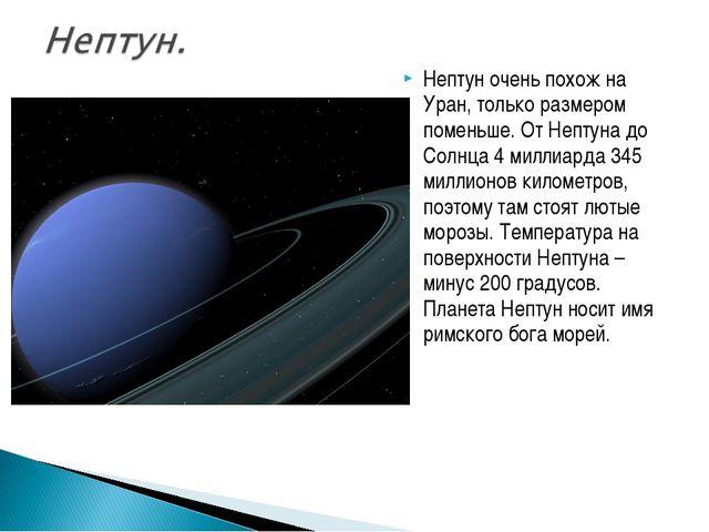 Нептун очень похож на Уран, только размером поменьше. От Нептуна до Солнца 4...