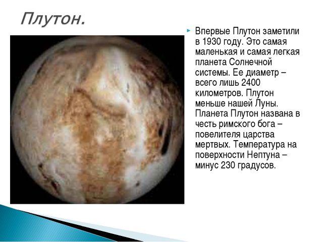 Впервые Плутон заметили в 1930 году. Это самая маленькая и самая легкая плане...