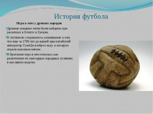 История футбола Игра в мяч у древних народов Древние кожаные мячи были найден