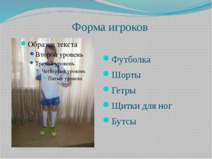 Форма игроков Футболка Шорты Гетры Щитки для ног Бутсы