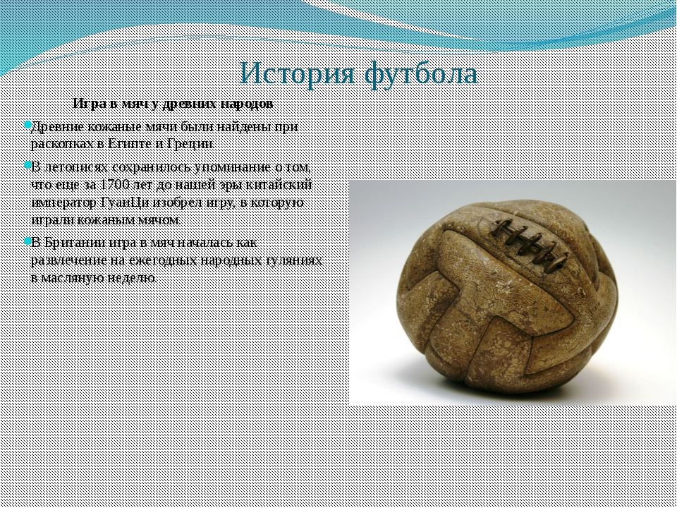 История футбола Игра в мяч у древних народов Древние кожаные мячи были найден...