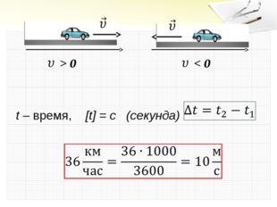 t – время, [t] = с (секунда) > 0 < 0
