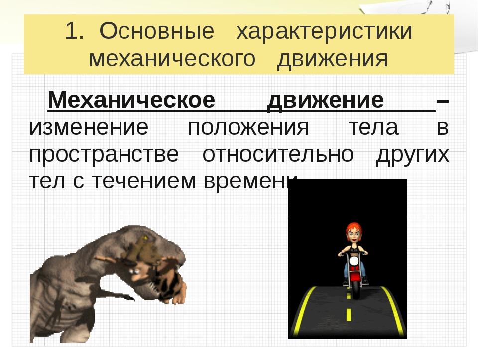 1. Основные характеристики механического движения Механическое движение – изм...