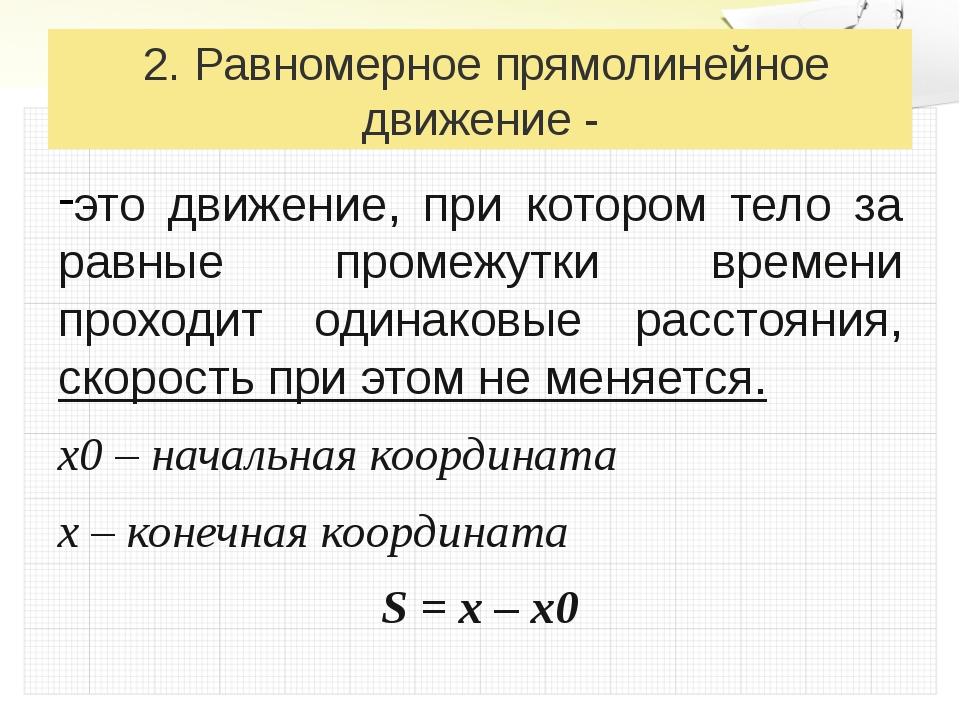 2. Равномерное прямолинейное движение - это движение, при котором тело за ра...