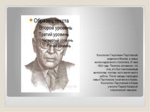 Константин Георгиевич Паустовский родился в Москве, в семье железнодорожного