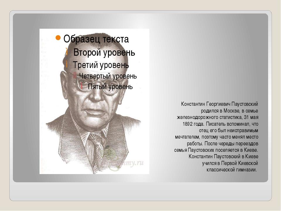 Константин Георгиевич Паустовский родился в Москве, в семье железнодорожного...