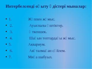 Интербелсенді оқыту әдістері мыналар: 1. Жұппен жұмыс. 2. Ауыспалы үштіктер.