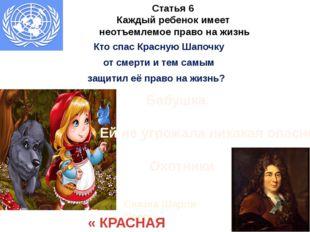Статья 6 Каждый ребенок имеет неотъемлемое право на жизнь Кто спас Красную Ша