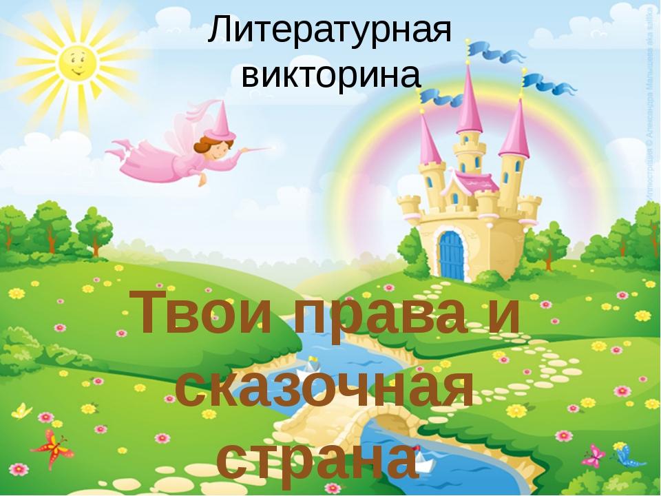 Литературная викторина Твои права и сказочная страна