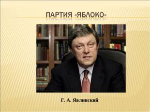 Г. А. Явлинский