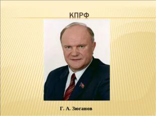Г. А. Зюганов