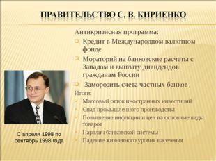 Антикризисная программа: Кредит в Международном валютном фонде Мораторий на б