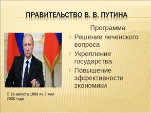Программа Решение чеченского вопроса Укрепление государства Повышение эффекти