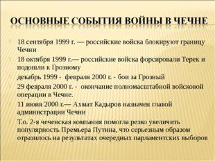 18 сентября 1999 г. — российские войска блокируют границу Чечни 18 октября 19