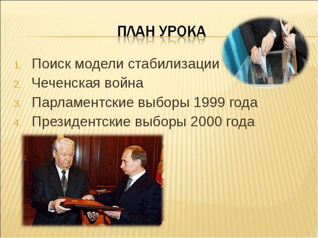Поиск модели стабилизации Чеченская война Парламентские выборы 1999 года През...
