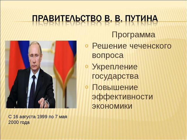 Программа Решение чеченского вопроса Укрепление государства Повышение эффекти...