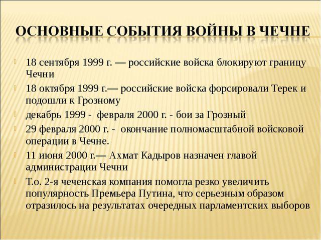 18 сентября 1999 г. — российские войска блокируют границу Чечни 18 октября 19...