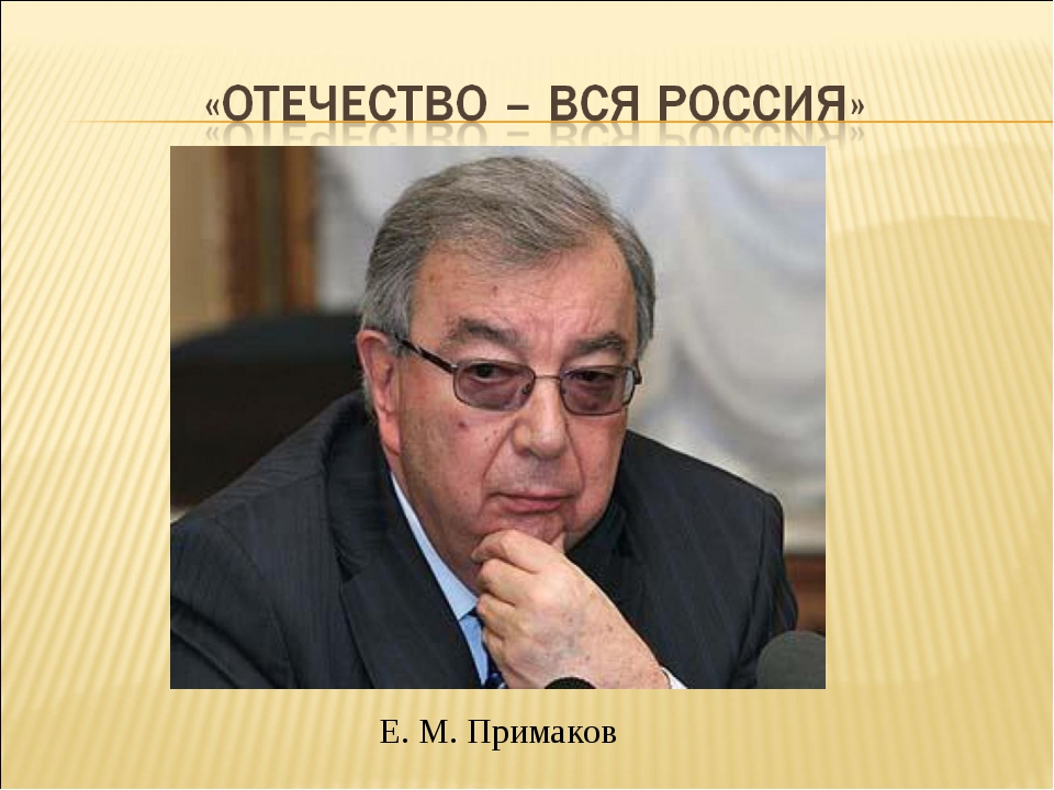 Е. М. Примаков
