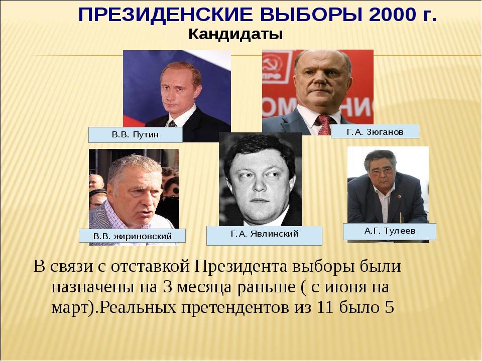 В связи с отставкой Президента выборы были назначены на 3 месяца раньше ( с и...