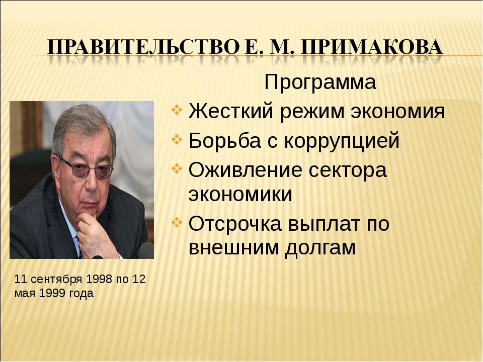 Программа Жесткий режим экономия Борьба с коррупцией Оживление сектора эконом...