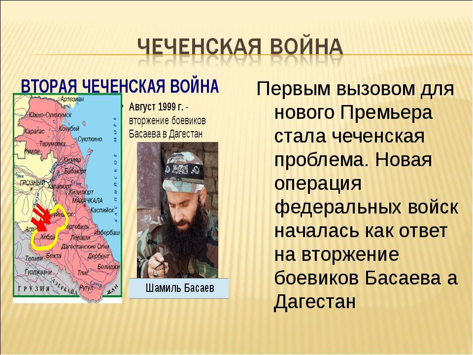 Первым вызовом для нового Премьера стала чеченская проблема. Новая операция ф...