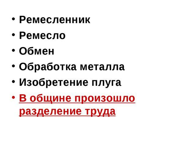 Ремесленник Ремесло Обмен Обработка металла Изобретение плуга В общине произо...