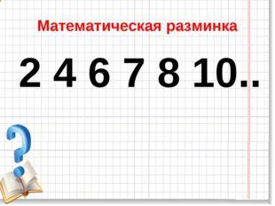 Математическая разминка 2 4 6 7 8 10..