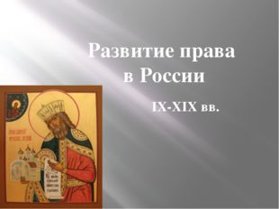 Развитие права в России IX-XIX вв.