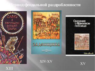 Период феодальной раздробленности XIII XIV-XV XV