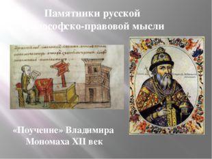 Памятники русской философско-правовой мысли «Поучение» Владимира Мономаха XII