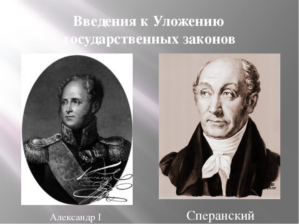 Введения к Уложению государственных законов Александр I Сперанский