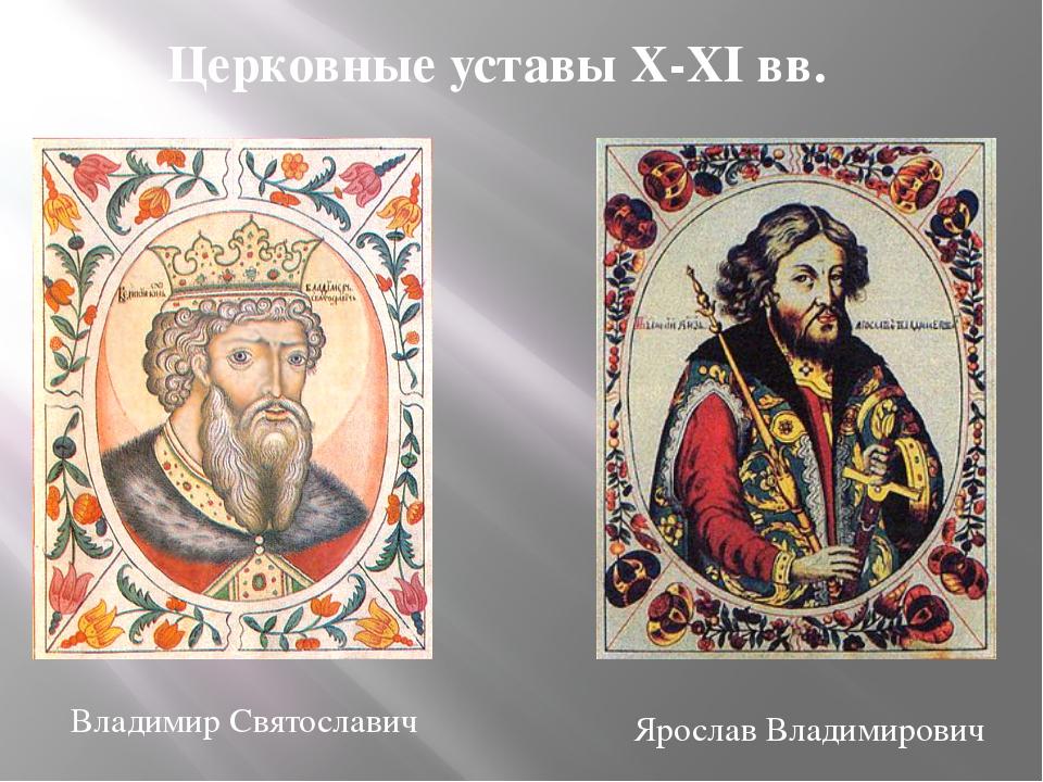 Церковные уставы Х-ХI вв. Владимир Святославич Ярослав Владимирович