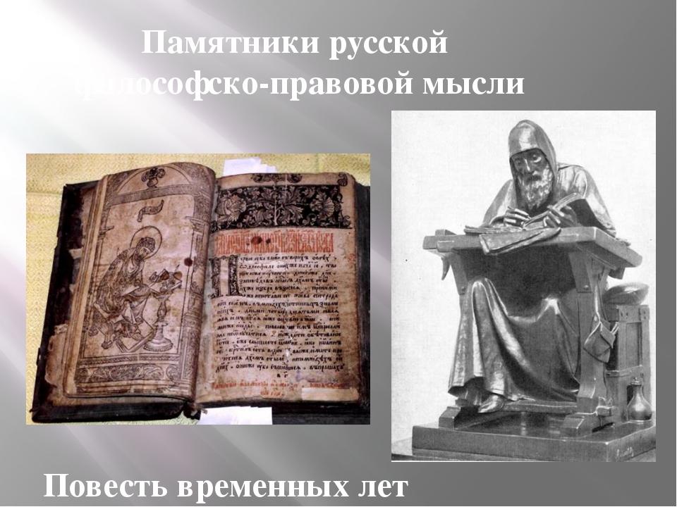 Памятники русской философско-правовой мысли Повесть временных лет