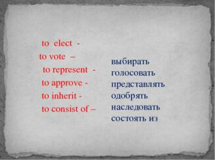 to elect - to vote – to represent - to approve - to inherit - to consist of
