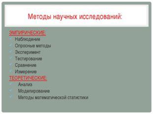 Методы научных исследований: ЭМПИРИЧЕСКИЕ: Наблюдение Опросные методы Экспери