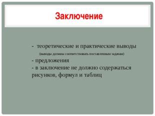 - теоретические и практические выводы (выводы должны соответствовать поставле