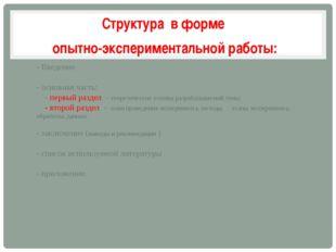- Введение - основная часть: - первый раздел - теоретические основы разрабаты